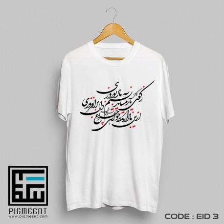 تیشرت نوروز طرح خوشنویسی Eid3