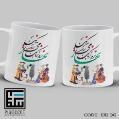 ماگ عید نوروز تم نگارگری و نستعلیق کد eid36