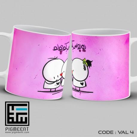 ماگ ولنتاین تم یه بوس کوچولو کد val4