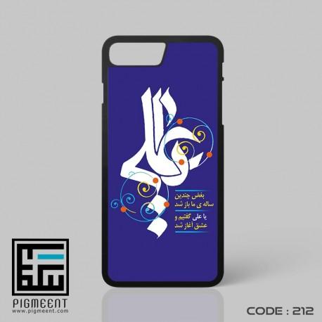 قاب موبایل طرح عید غدیر 212