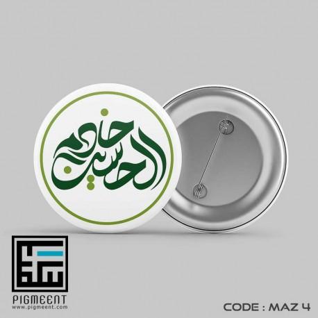 پیکسل خادم الحسین Maz4