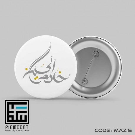 پیکسل خادم الحسین Maz5