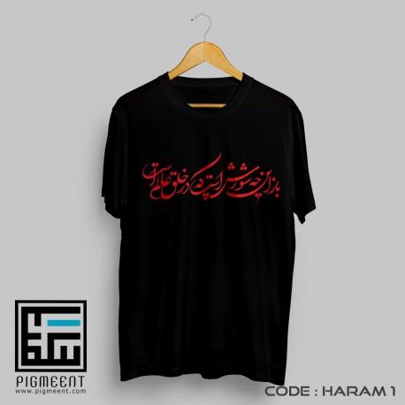 تیشرت پنبه مشکی Haram1