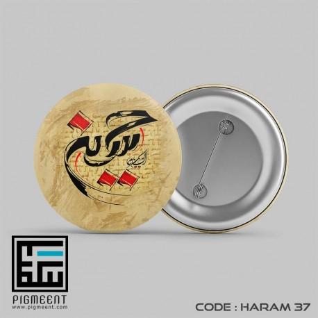 پیکسل محرم طرح امام حسین Haram37